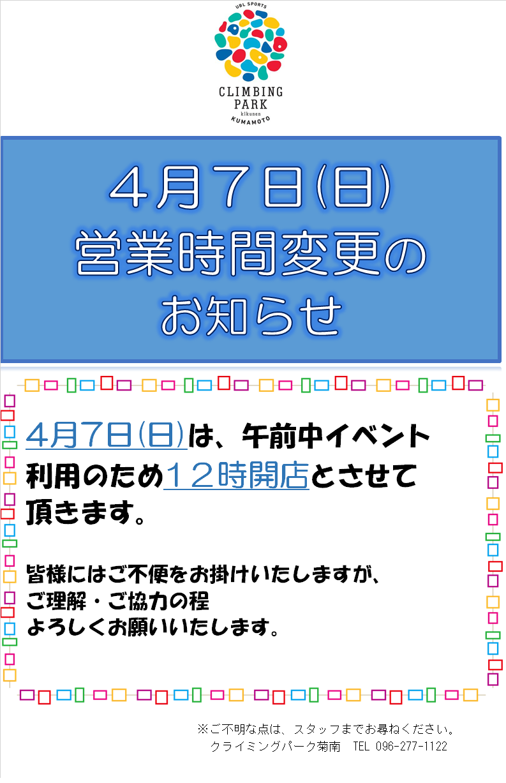 4月7日イベント利用 営業時間変更