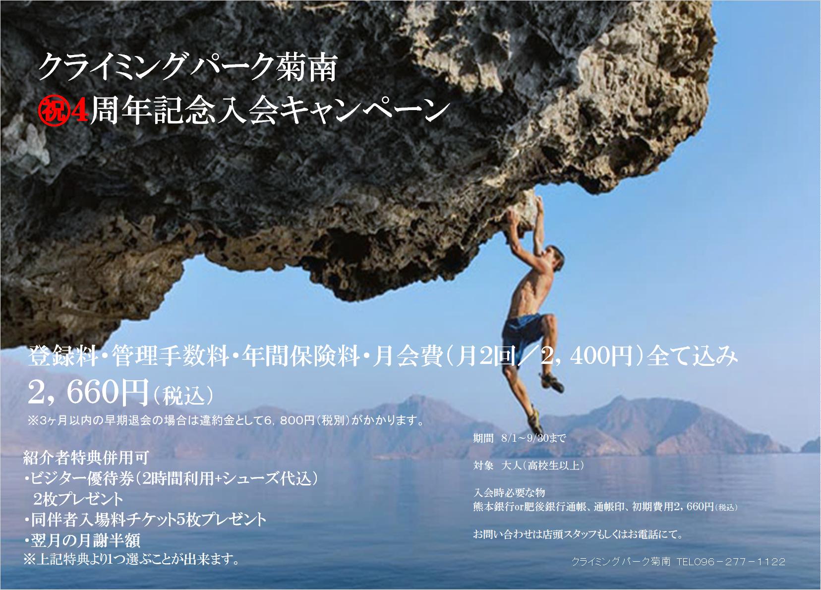 8月大人入会キャンペーン画像